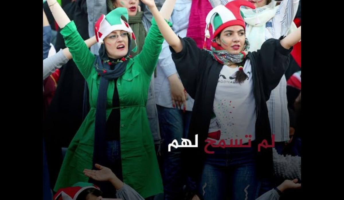 بعد حظر دام 40 عاما الإيرانيات فى ملاعب كرة القدم