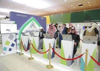 السعودية ضخت 14.6 مليار دولار بحساب المواطن منذ تدشينه