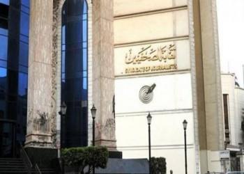نقابة الصحفيين بمصر تتضامن مع عضويها المعتقلين إسراء والخطيب