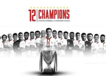 الزمالك المصري يفوز ببطولة افريقيا لليد ويكسر رقم الجزائر