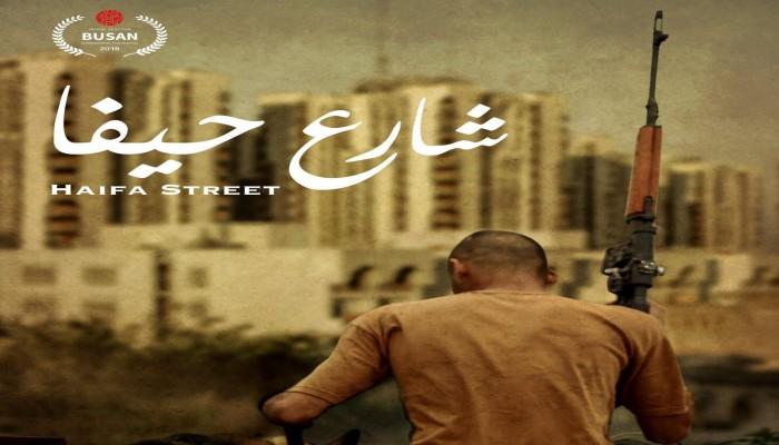 شارع حيفا.. فيلم عراقي قطري يحصد جائزة مهرجان بوسان الدولي