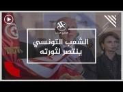 ليلة فرح في تونس عقب إعلان قيس سعيد رئيسا للبلاد