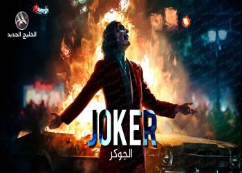 الجوكر. .شرير الكوميكس بطلا تراجيديا