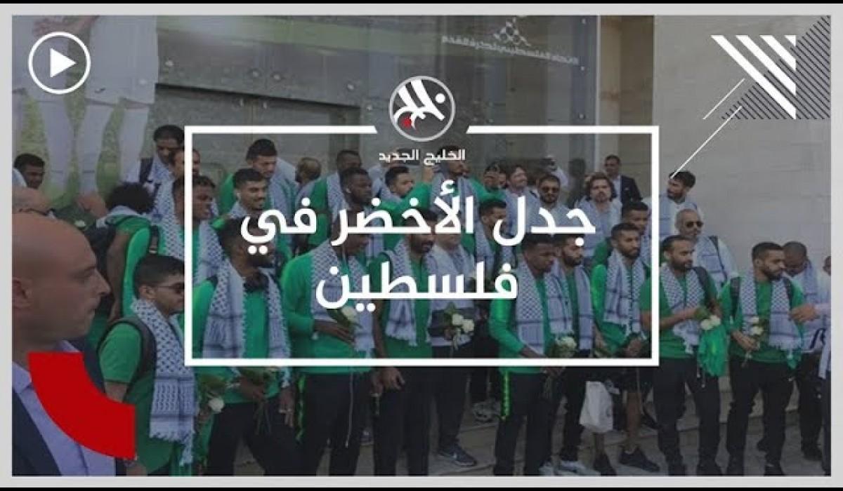 ردود فعل متباينة عقب وصول الأخضر السعودي إلى فلسطين