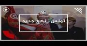 قيس سعيد يبدأ مسيرته الرئاسية بنهج جديد.. رفض التطبيع ودعم الربيع