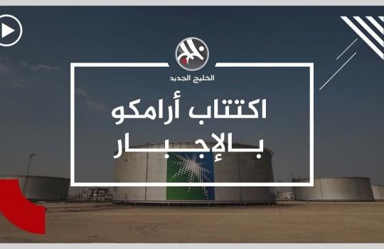 بالإجبار.. خطة سعودية لإنقاذ اكتتاب أرامكو