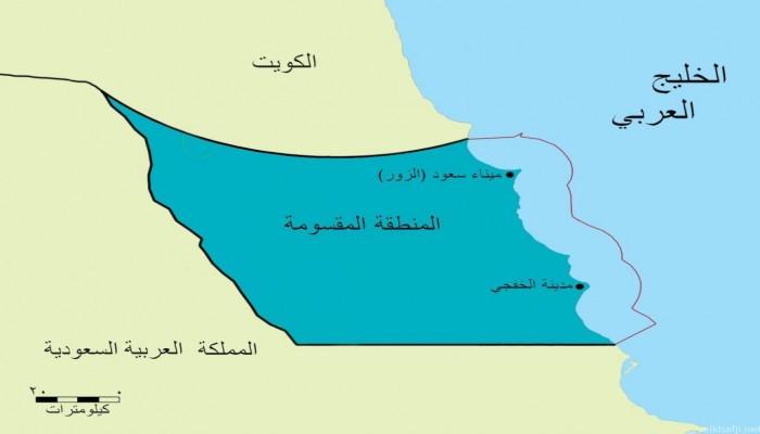 وفد كويتي إلى السعودية لإكمال مباحثات المنطقة المقسومة