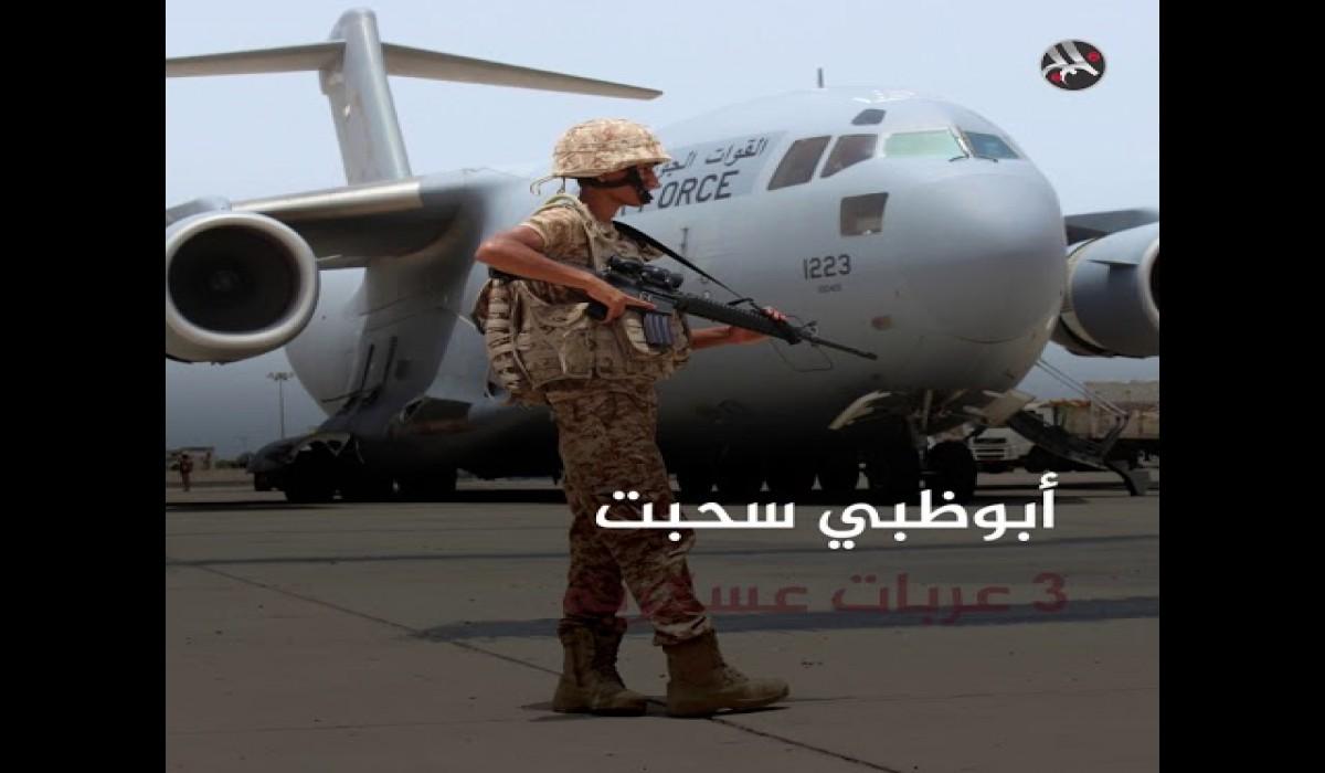 #الإمارات تسحب كامل قواتها من أكبر قاعدة جوية باليمن
