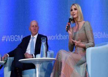 إيفانكا ترامب: تمكين المرأة شرط مساعدة الدول النامية