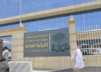النيابة السعودية تحقق مع شخص بسبب تغريدة عن النظام