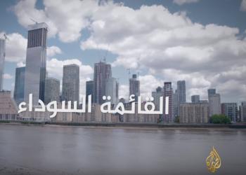 الجزيرة تكشف خفايا القائمة الدولية للإرهاب.. ما قصة أبو تريكة؟