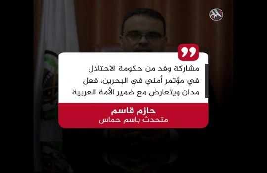 إسرائيل في البحرين مجددا