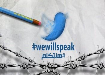 """""""هنتكلم"""".. حملة جديدة ضد سياسات تويتر القمعية"""