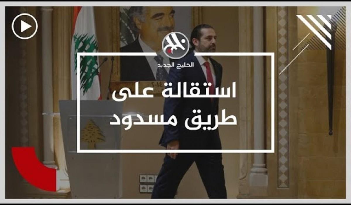 المظاهرات مستمرة عقب استقالة الحريري.. فهل ينتزع حراك لبنان كافة مطالبه؟