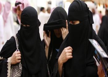 ضجة في السعودية لإباحة مستشار شرعي التعارف قبل الزواج