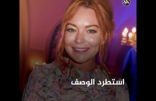 حب أفلاطوني يجمع بن سلمان بليندسي لوهان