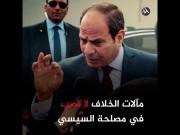 مصر والسعودية الحلف يتصدع وخلافات خفية