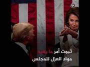 هل تعتقد أن عزل ترامب اقترب ؟ يجب عليك مشاهدة هذا الفيديو