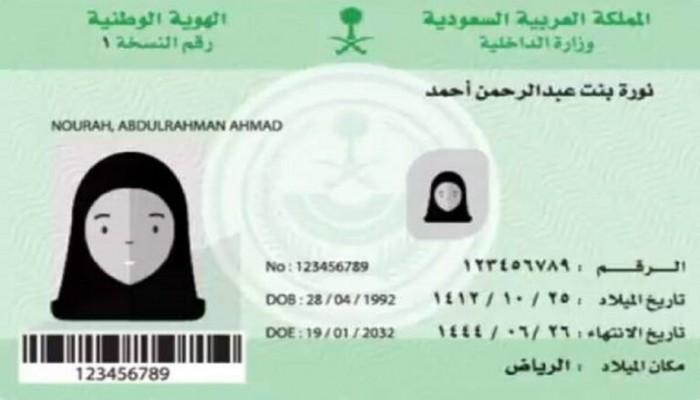 ضوابط الصورة الشخصية للسعوديات ببطاقة الأحوال المدنية