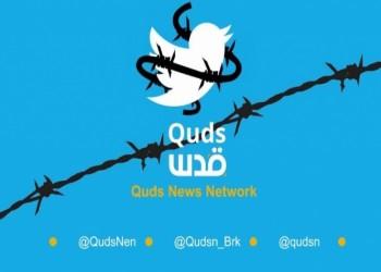 مغردون يستنكرون حظر تويتر جميع حسابات قدس الإخبارية