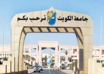 12.5 ألف خريج بجامعة الكويت خلال 5 سنوات