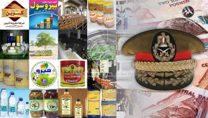 مغزى الإعلان عن بيع شركات الجيش المصري