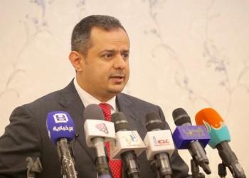 حكومة اليمن: اتفاق الرياض يؤسس لمرحلة جديدة من حضور الدولة