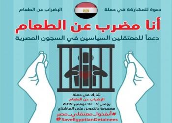 حملة للإضراب عن الطعام تضامنا مع معتقلي مصر