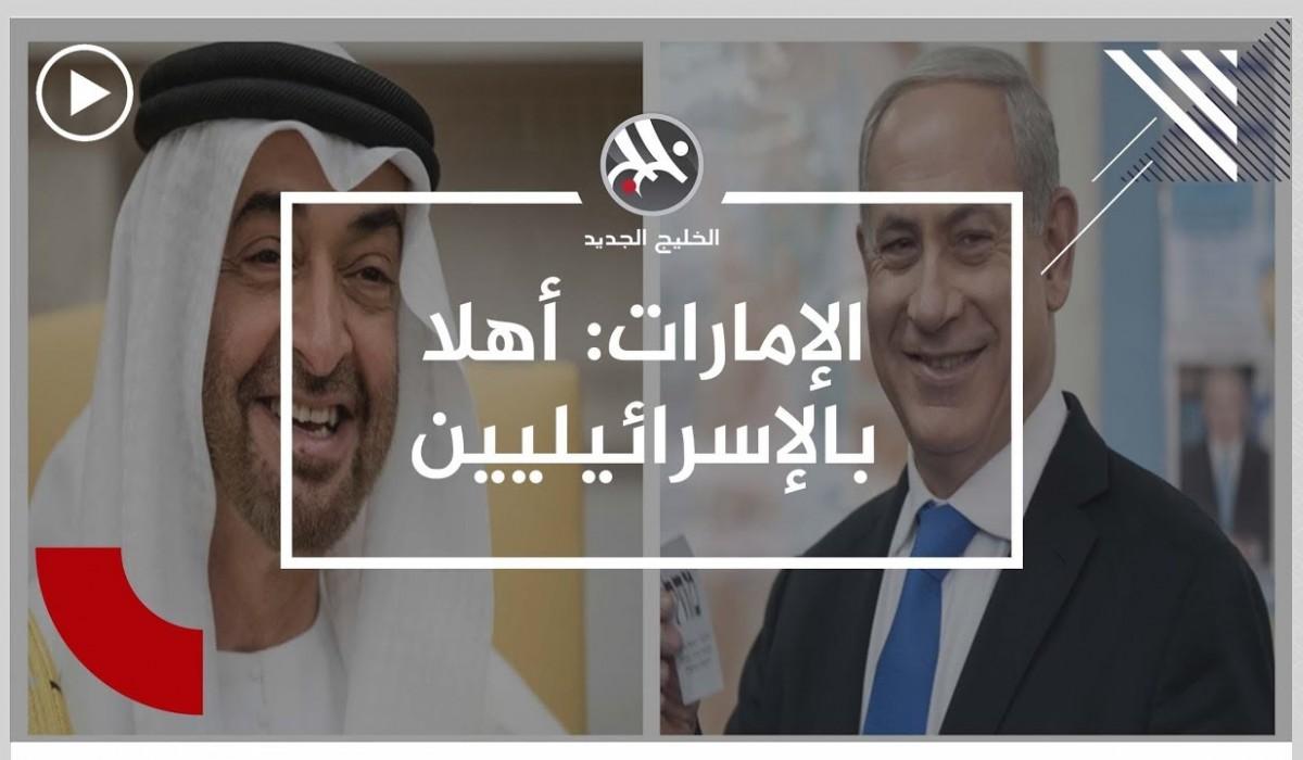 بدون تأشيرة.. أهلا بالإسرائيليين في الإمارات