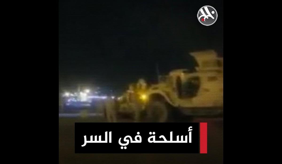 أسلحة أمريكية تدخل #اليمن بشكل سري فى جنح الليل