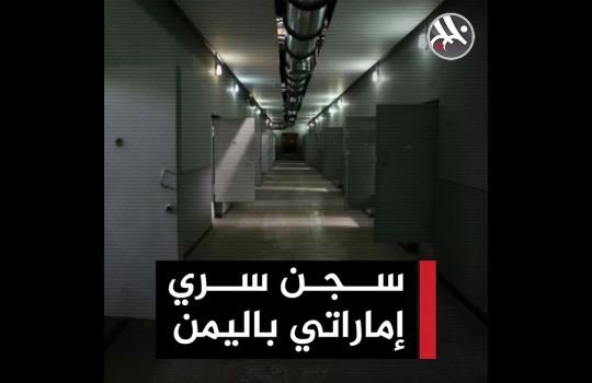 معاملة مهينة وتعذيب.. سجن إمارتي سري في اليمن