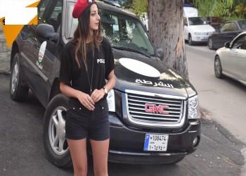 """من جديد.. شرطيات في شوارع لبنان بـ""""هوت شورت"""""""