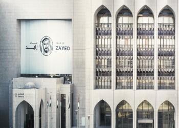 تراجع  الأصول الأجنبية في الإمارات بنسبة 0.8%