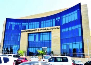 قطر للإيداع المركزي تسجل أذونات خزينة وسندات بمليار ريال