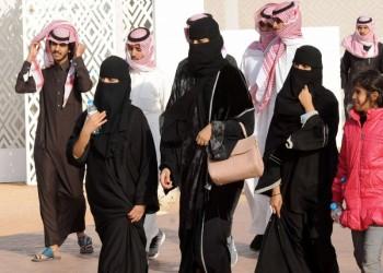 حقوق الإنسان السعودية توصي بقانون يحدد عمر الزواج بـ18 عاما