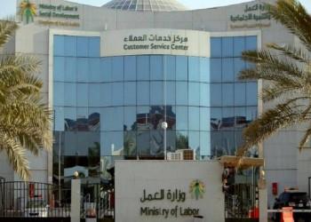 مبادرة سعودية.. تسوية المخالفات مقابل زيادة التوطين
