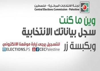 الانتخابات الفلسطينية.. سؤال الجدوى!