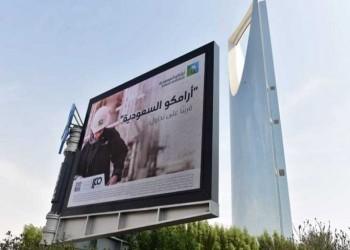 طرح أسهم أرامكو.. اختبار حرج لبورصة تداول السعودية