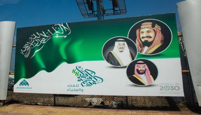 ستراتفور: السعودية تواجه صعوبات كبيرة في تسويق رؤية 2030