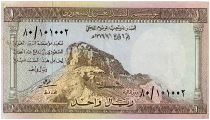 بعد تداول 58 عاما.. السعوديون يودعون الريال الورقي إلى الأبد