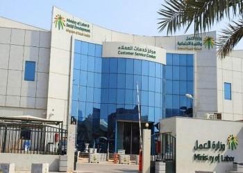 """وزارة العمل السعودية تمهد لإلغاء تأشيرة """"عامل"""" بشكل نهائي"""