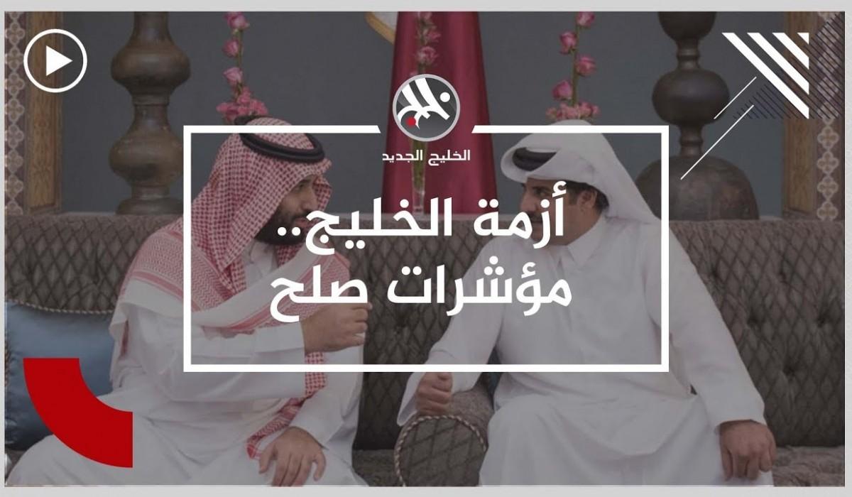 مؤشرات تنذر بدخول الأزمة الخليجية مرحلة جديدة.. فهل اقتربت المصالحة؟