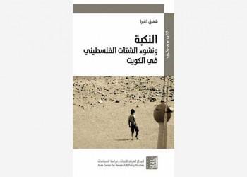 قصة كتاب: النكبة ونشوء الشتات الفلسطيني في الكويت