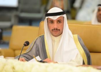رئيس مجلس الأمة الكويتي: لا نية لحل المجلس