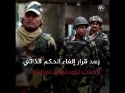 100 يوم من الحصار على كشمير