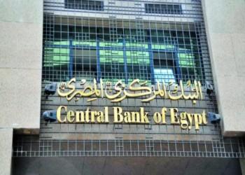 المركزي المصري يخفض الفائدة على الجنيه للمرة الرابعة خلال 2019