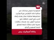قناة اتصال سرية بين السعودية والحوثي... هل ينتج عنها شيء؟