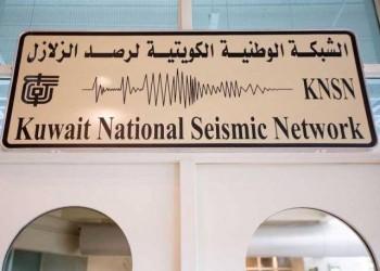 زلزال بقوة 3.4 درجة على مقياس ريختر يضرب الكويت
