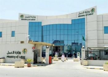 العمل السعودية تنفي إلغاء تأشيرة عامل بصورة نهائية