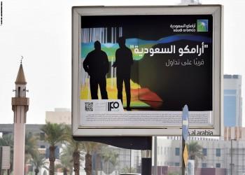 اكتتاب أرامكو يهمين على نقاشات السعوديين بالجلسات العائلية والمقاهي